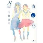 青い花 8(Fx COMICS) [コミック]