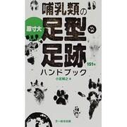哺乳類の足型・足跡ハンドブック [図鑑]