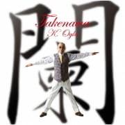 闌<TAKENAWA>
