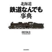 北海道鉄道なんでも事典 [単行本]