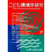 こども環境学研究 Vol.9No.2(August2013) [単行本]