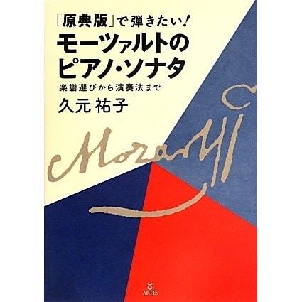 「原典版」で弾きたい!モーツァルトのピアノ・ソナタ―楽譜選びから演奏法まで [単行本]