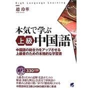 本気で学ぶ上級中国語―中国語の総合力をアップさせる上級者のための本格的な学習書 [単行本]