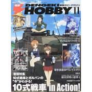 電撃 HOBBY MAGAZINE (ホビーマガジン) 2013年 11月号 [雑誌]