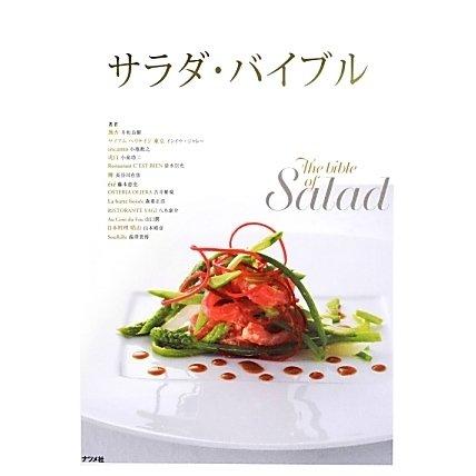 サラダ・バイブル―人気シェフによる、美しいサラダとドレッシングのレシピ [単行本]