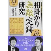 相掛かり無敵定跡研究(マイナビ将棋BOOKS) [単行本]