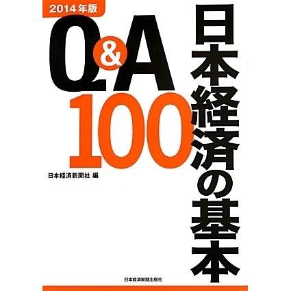 Q&A日本経済の基本100〈2014年版〉 [単行本]
