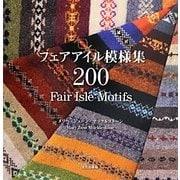 フェアアイル模様集200 [単行本]