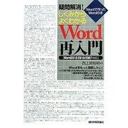 疑問解消!しくみからよくわかるWord再入門―Word2013/2010/2007対応(Wordで作ったWordの本) [単行本]