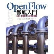 OpenFlow徹底入門―SDNを実現する技術と知識 [単行本]