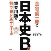 金谷俊一郎の日本史Bの重要用語を数でまとめて覚える本 [単行本]