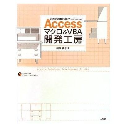 Accessマクロ&VBA開発工房―2013/2010/2007/2003/2002/2000対応 [単行本]