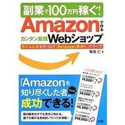 副業で100万円稼ぐ!Amazonで作るカンタン最強Webショップ [単行本]