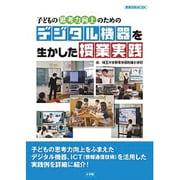 子どもの思考力向上のためのデジタル機器を生かした授業実践(教育技術MOOK) [ムックその他]