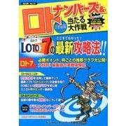 ナンバーズ&ロトズバリ!!当たる大作戦 Vol.73 [単行本]