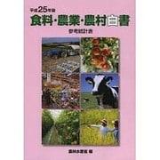 食料・農業・農村白書参考統計表〈平成25年版〉 [単行本]