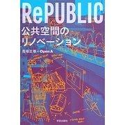 RePUBLIC―公共空間のリノベーション [単行本]