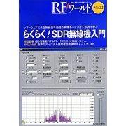 らくらく!SDR無線機入門(RFワールド〈No.22〉) [単行本]