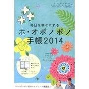 毎日を幸せにするホ・オポノポノ手帳 2014 [単行本]