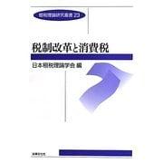 税制改革と消費税(租税理論研究叢書) [単行本]