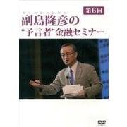 副島隆彦の 予言者 金融セミナー 第6回[DVD]