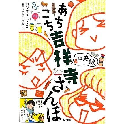 あちこち吉祥寺&中央線さんぽ [単行本]