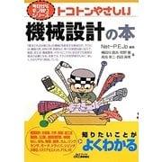 トコトンやさしい機械設計の本(B&Tブックス―今日からモノ知りシリーズ) [単行本]