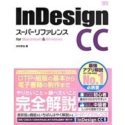 InDesign CC スーパーリファレンスfor Macintosh&Windows [単行本]