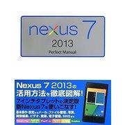 Nexus 7 2013 Perfect Manual [単行本]