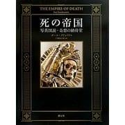 死の帝国―写真図説・奇想の納骨堂 [単行本]