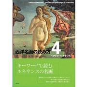 西洋名画の読み方〈4〉イタリア・ルネサンス [単行本]