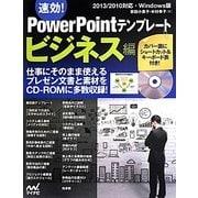 速効!PowerPointテンプレート ビジネス編―2013/2010対応・Windows版 [単行本]