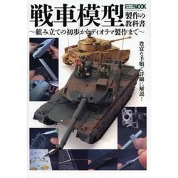 戦車模型製作の教科書-組み立ての初歩からディオラマ製作まで(ホビージャパンMOOK 520) [ムックその他]