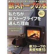 薪ストーブの本 vol.10(CHIKYU-MARU MOOK 別冊夢の丸太小屋に暮らす) [ムックその他]