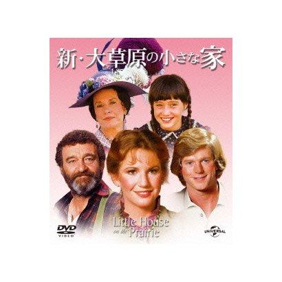 新・大草原の小さな家シーズン バリューパック [DVD]
