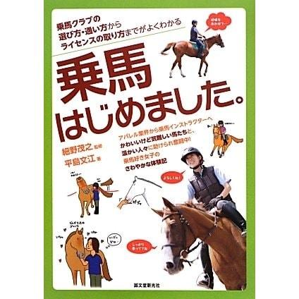 乗馬はじめました。―乗馬クラブの選び方・通い方からライセンスの取り方までがよくわかる [単行本]