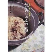 おばあちゃんの台所―元気に暮らす健康レシピ [単行本]