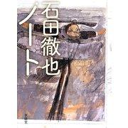 石田徹也ノート [単行本]