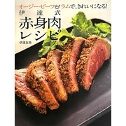 伊達式赤身肉レシピ―オージー・ビーフ&ラムで、きれいになる! [単行本]
