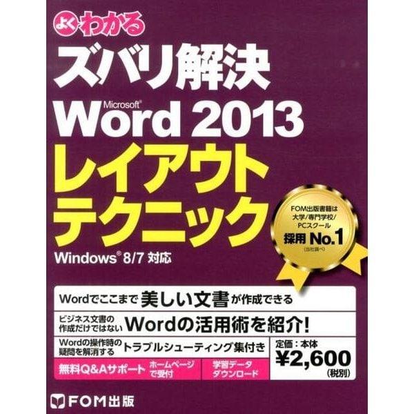 よくわかるズバリ解決Microsoft Word2013レイ-Windows8/7対応 [単行本]