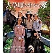 大草原の小さな家シーズン 2 バリューパック