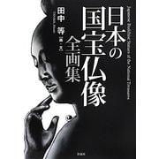 日本の国宝仏像全画集 [単行本]