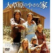 大草原の小さな家シーズン 1 バリューパック