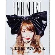 ENA MAKE-松本恵奈、初のメイク本(講談社MOOK) [ムックその他]