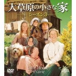 大草原の小さな家シーズン 3 バリューパック [DVD]