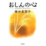 おしんの心(小学館文庫) [文庫]