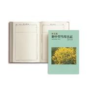 006 新中型当用日記 [単行本]