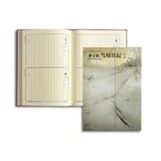 022 大型当用日記(H判) [単行本]