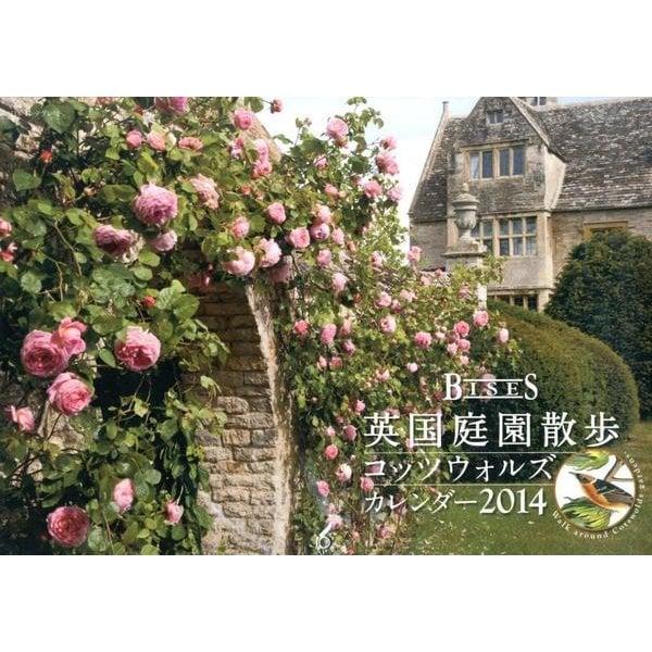 BISES英国庭園散歩コッツウォルズカレンダー 2014 [ムックその他]
