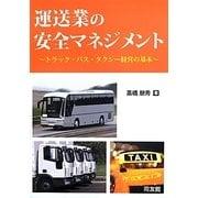 運送業の安全マネジメント―トラック・バス・タクシー経営の基本 [単行本]